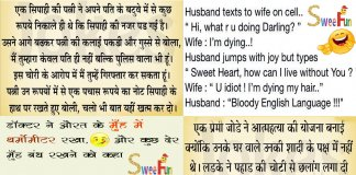Husband and Wife Funny jokes